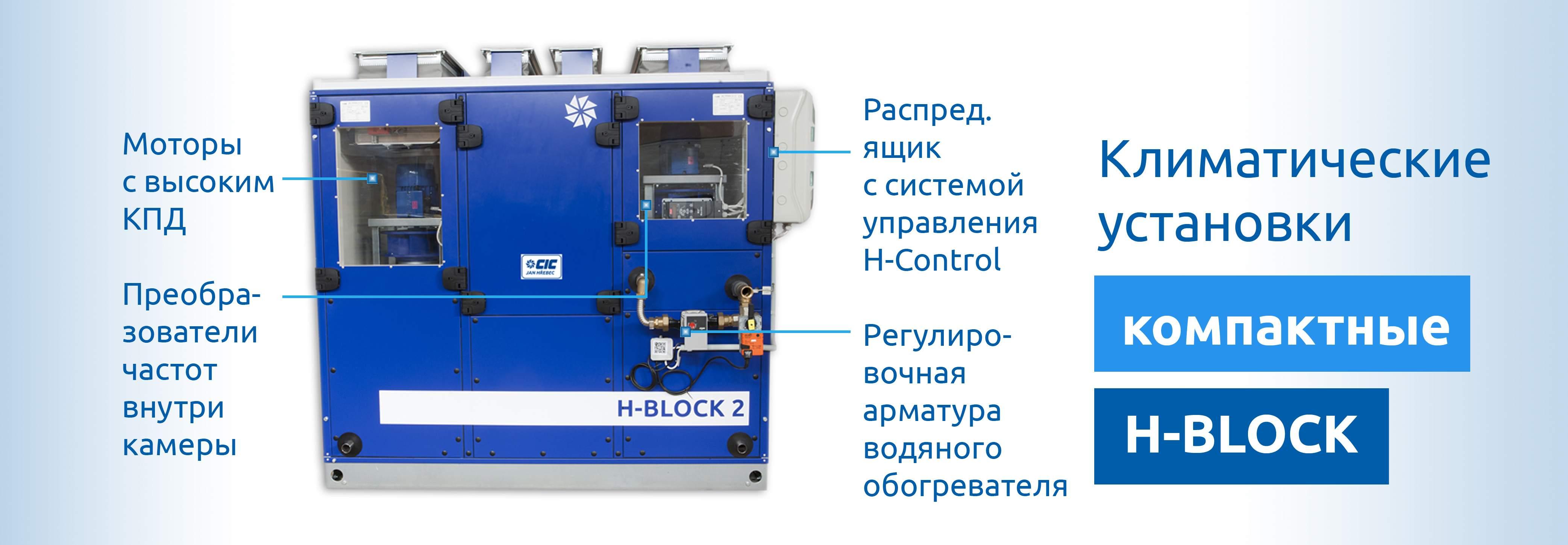 H_BLOCK